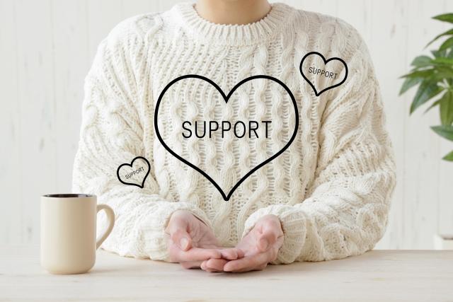 サポートのイメージ図