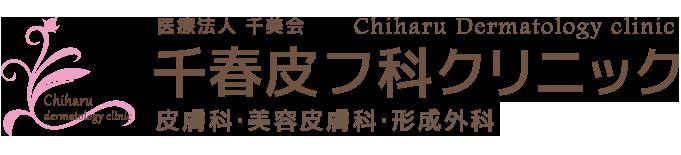 Clinica della pelle di Chiharu