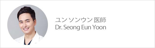 ユンソンウン医師