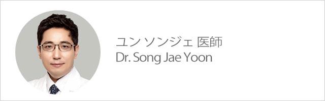 ユンソンジェ医師